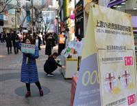 """【ビジネス解読】中国からの観光客激減で韓国経済が大打撃 終わらない「THAAD」""""報復…"""