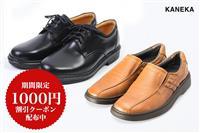 神戸の靴職人が作る本革シューズ5商品を1000円オフで