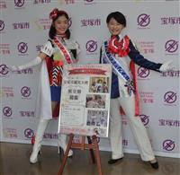 9代目の「サファイア」は 兵庫県宝塚市の観光大使募集