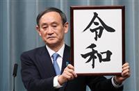 【週間視聴率トップ30】4/1~7 新元号「令和」 ニュース沸く