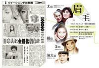 【平成史】「近ごろ都に流行るもの」で見る変遷