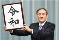 菅義偉氏の出身地は「令和さん(0183)」 秋田は018、市外局番に驚き