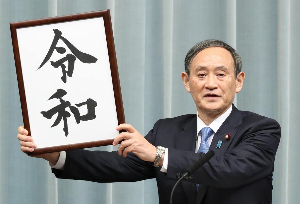 新元号「令和」を発表する菅官房長官=1日、首相官邸(春名中撮影)
