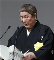 北野武さん祝辞全文「映画、身体のこと…不思議な感動」 陛下即位30周年式典