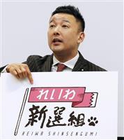 山本太郎氏、自由党離党を表明 政治団体「れいわ新選組」設立