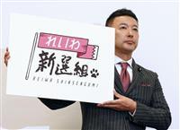 山本太郎氏「れいわ新選組」設立 「この国の人々、お守りいたす」