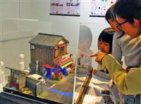 昭和の情景、精巧に再現 倉吉で「ジオラマ劇場」展