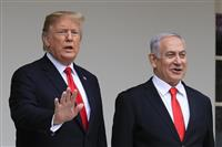 【イスラエル総選挙】トランプ米政権、「援護射撃」奏功 対イランなどで一層の蜜月へ