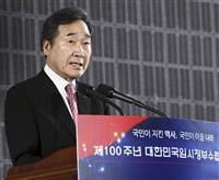 ソウルで「臨時政府設立100年」記念式典 文大統領欠席の中