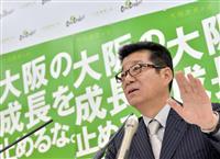 「公明は住民投票実施の表明を」 大阪都構想で松井氏
