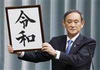 社名に「令和」32社誕生 東京商工リサーチ