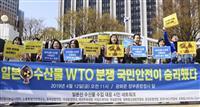 韓国政府「高く評価し歓迎」 WTOの判断に