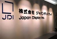 JDI、中台企業傘下に 日の丸液晶連合は頓挫 800億円出資受け入れ