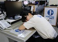 睡眠不足は酩酊と同じ 「眠り」見直し、会社で仮眠も