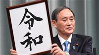 【政界徒然草】「令和おじさん」菅氏の首相就任を求める支持層とは