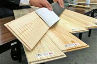 吉野産無垢材で防音フローリング 県森林技術センターなど開発