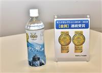 「甲府の水」が2年連続モンドセレクション金賞
