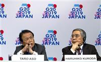 世界経済、問われる日本の調整力 G20、大阪へ地ならし