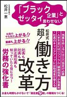 【編集者のおすすめ】『松井式超!働き方改革』松井一恵著