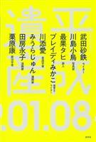 【話題の本】『平成遺産』 武田砂鉄ほか著、川島小鳥写真
