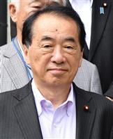 枝野氏、菅元首相を注意