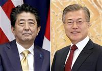 G20での日韓首脳会談、見送り検討 安倍首相