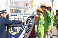 ご当地アイドルの声で「交通安全」 川崎に「おしゃべり自販機」登場