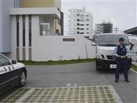 血を流し男女2人死亡 沖縄、1人は米海兵隊員か