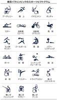 東京パラリンピックのピクトグラム23種類を発表
