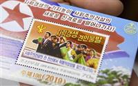 北、切手も「自力更生」 平壌で特別展示会