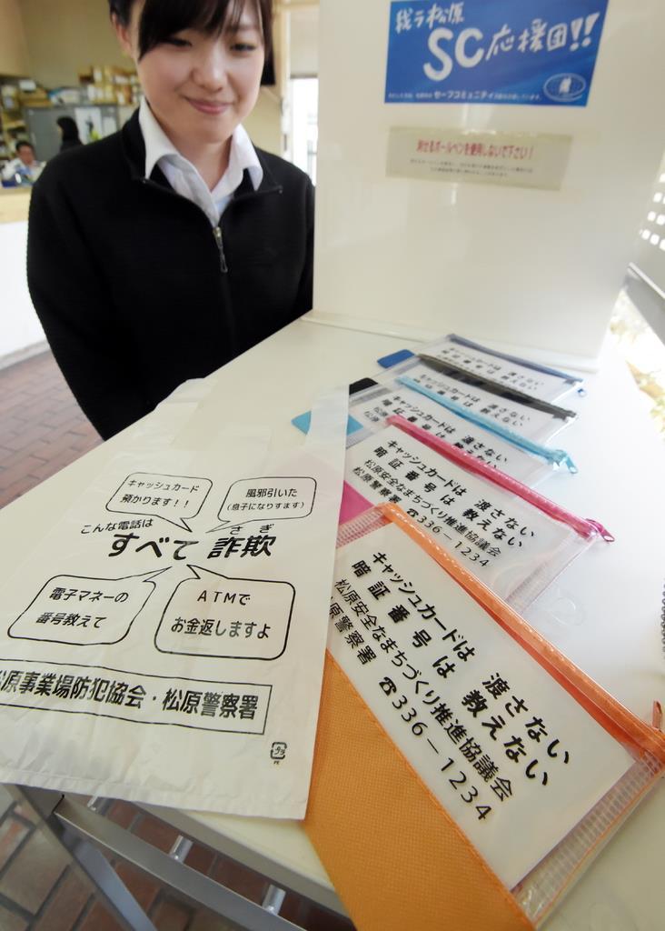 啓発の文言が記されたケース(右)とビニール袋=大阪府警松原署