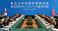 河野外相、「中国は途上国の域越えた」と責任求める 北京でハイレベル経済対話