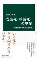 【書評】『安楽死・尊厳死の現在 最終段階の医療と自己決定』松田純著