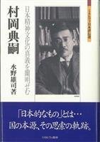【書評】『村岡典嗣 日本精神文化の真義を闡明せむ』水野雄司著
