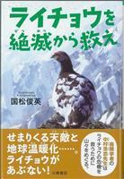 【児童書】『ライチョウを絶滅から救え』国松俊英著