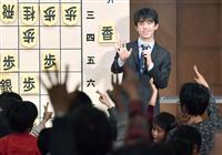 将棋の藤井聡太七段が小中学生指南 松坂屋名古屋店