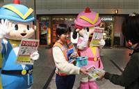 ひったくり被害防げ 大阪府警南署が防犯キャンペーン