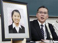 「いじめ認められず」 名古屋の中1女子自殺で第三者委