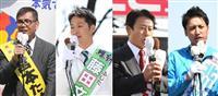 衆院大阪12区補選は折り返し 寝屋川市長選も告示