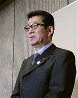 維新・松井代表「竹山氏は辞職すべき」 不信任決議を再提出へ