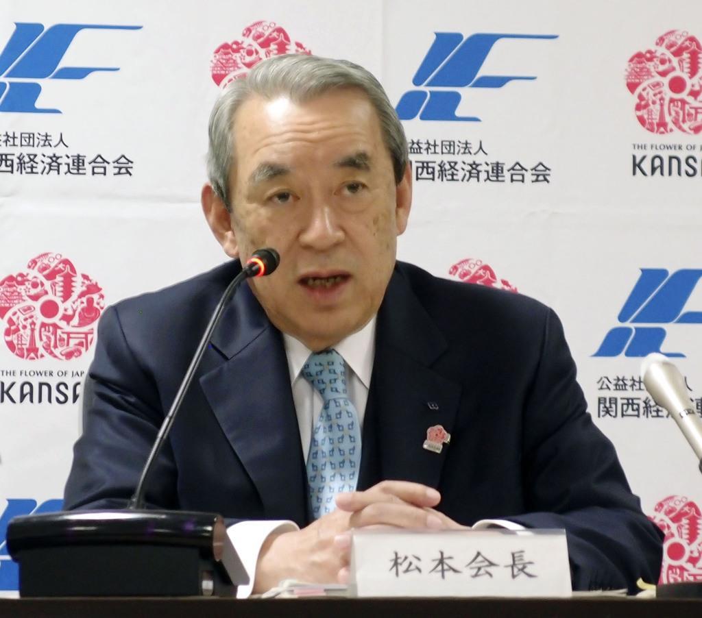記者会見する関西経済連合会の松本正義会長=15日、大阪市