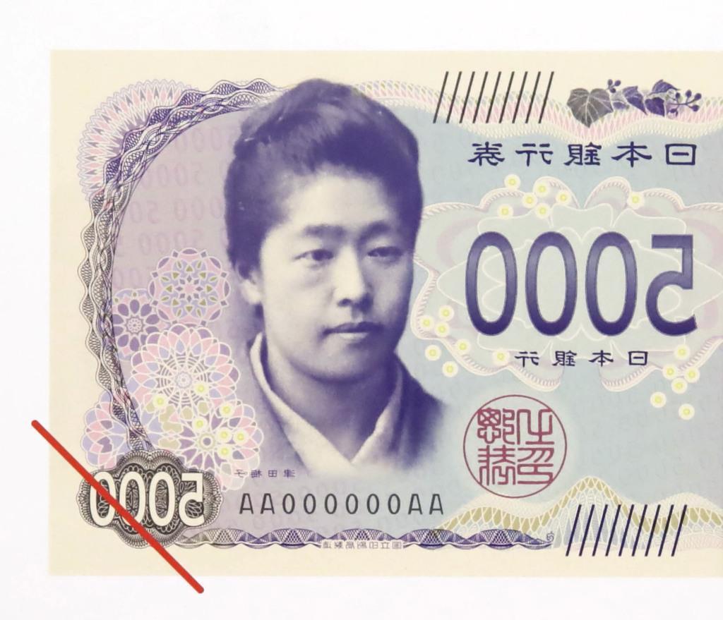 津田梅子の肖像が描かれた新5千円札の画像を反転したもの