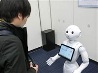 ペッパーのコミュ力がアップ ソフトバンク、AIで自然な会話に