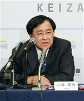 政府に提言「是々非々で」 同友会の小林代表幹事