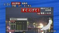 平成回顧 テレビ(上)災害報道 「命を救う」防災へ意識をシフト