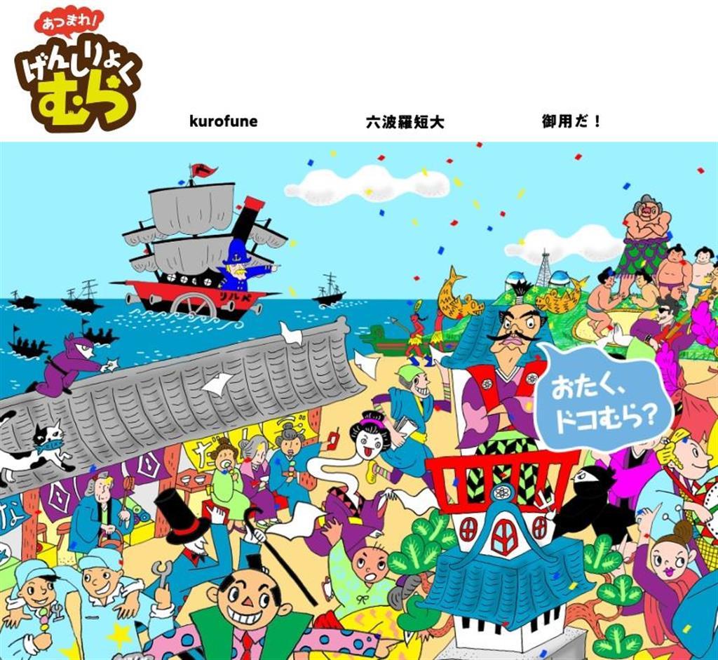 日本原子力産業協会のウェブサイト「あつまれ!げんしりょくむら」のホーム画面