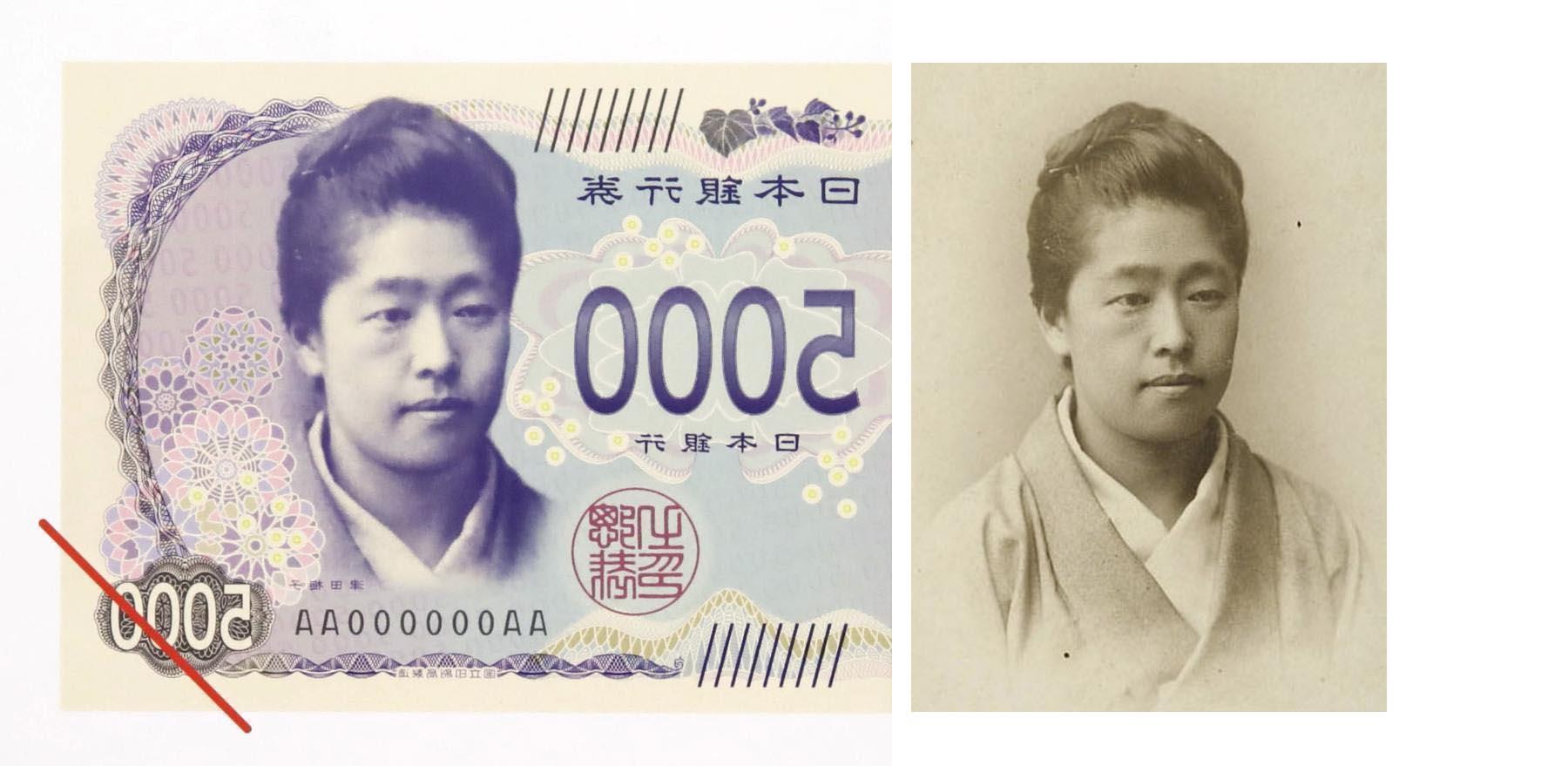 左は、津田梅子の肖像が描かれた新5千円札の画像を反転したもの。右は、津田塾大が国立印刷局に提供した津田梅子の36歳ごろの肖像写真=1901年ごろ撮影(津田塾大提供)