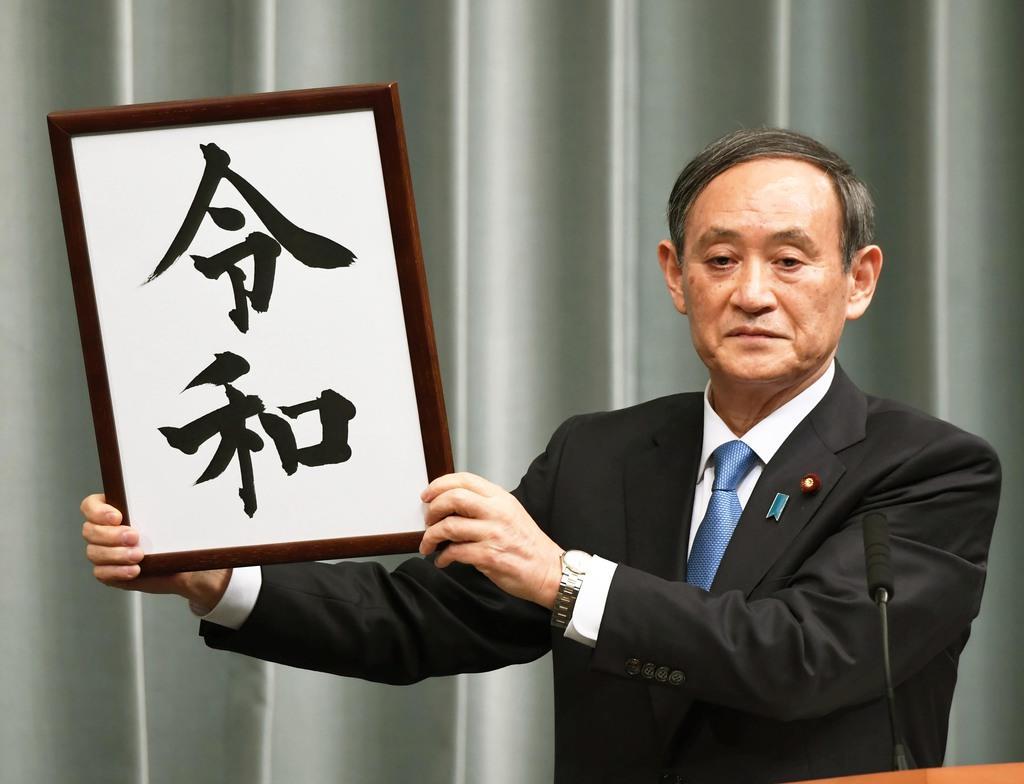 新元号を発表する菅義偉官房長官=4月1日、首相官邸(川口良介撮影)
