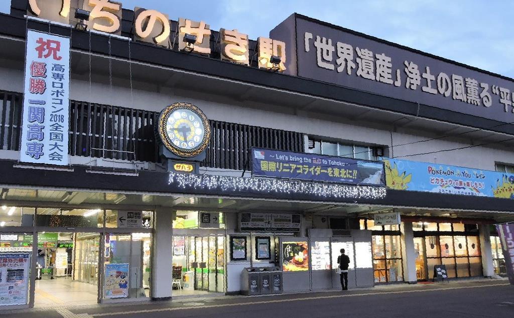 JR一ノ関駅の駅舎=岩手県一関市(藤沢志穂子撮影)