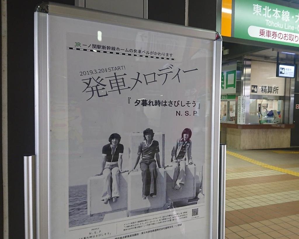 JR一ノ関駅構内のN.S.Pのメロディーを紹介するポスター(藤沢志穂子撮影)